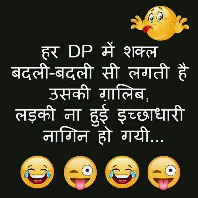 Best Funny WhatsApp DP Images (Profile Pictures 2018) 20